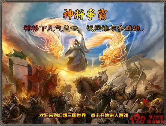 幻想 游戏 《幻想三国》/体验一:组队战役系统